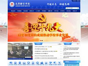 Chengdu Sport University's Website Screenshot