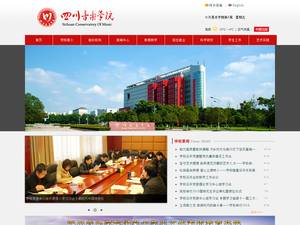 Sichuan Conservatory of Music's Website Screenshot
