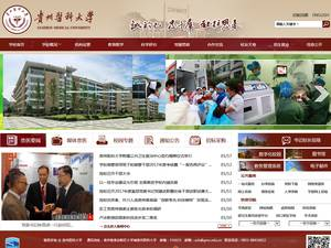 Guizhou Medical University's Website Screenshot
