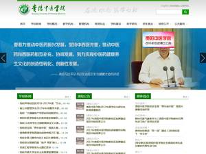 Guiyang College of Traditional Chinese Medicine Screenshot