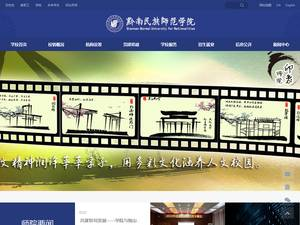 Qiannan Normal College for Nationalities's Website Screenshot
