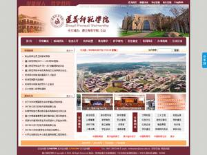 Zunyi Normal College's Website Screenshot