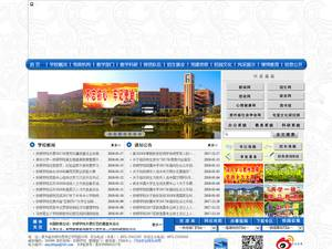 Anshun University Screenshot
