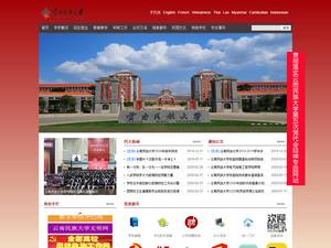 Yunnan Minzu University Screenshot