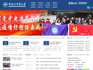 Yunnan University of Traditional Chinese Medicine's Website Screenshot