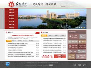 Honghe University's Website Screenshot