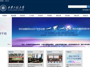 Xi'an Polytechnic University's Website Screenshot
