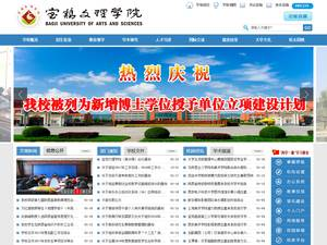 Baoji University of Arts and Sciences Screenshot