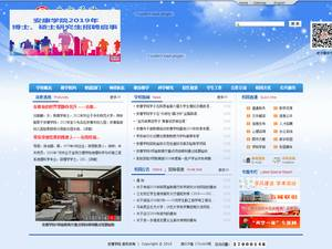Ankang University Screenshot