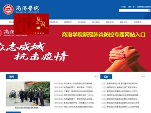 Shangluo University's Website Screenshot