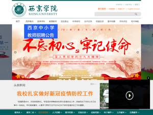 Xijing University's Website Screenshot