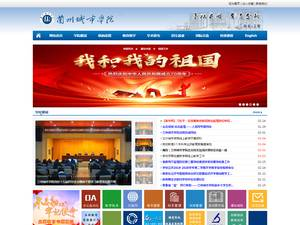Lanzhou City University's Website Screenshot