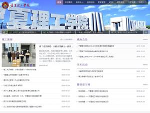 Ningxia Institute of Science and Technology Screenshot