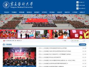 Ningxia Medical University Screenshot