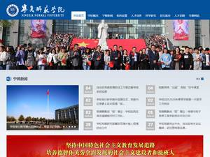 Ningxia Normal University's Website Screenshot