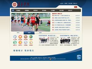 Changji University Screenshot