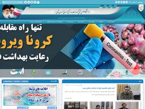 North Khorasan University of Medical Sciences Screenshot