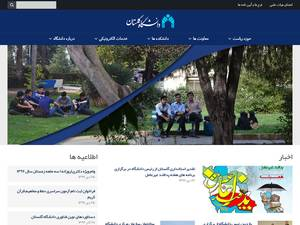 Golestan University's Website Screenshot