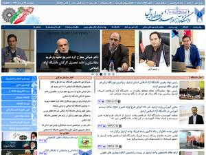 Islamic Azad University, Ardabil Screenshot
