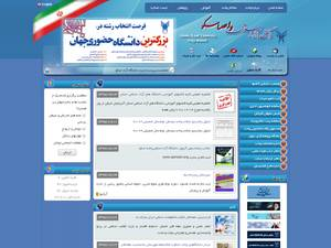 Islamic Azad University, Osku's Website Screenshot