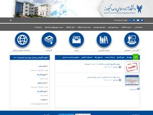 Islamic Azad University, Aligudarz's Website Screenshot