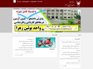 Islamic Azad University, Buin-Zahra's Website Screenshot