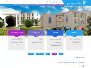 Islamic Azad University, Behbahan Screenshot