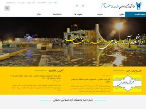 Islamic Azad University, Damghan Screenshot