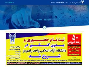 Islamic Azad University, Ramhormoz's Website Screenshot