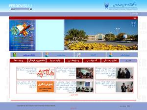 Islamic Azad University, Ferdows Screenshot