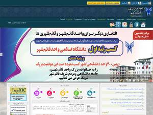 Islamic Azad University, Qaemshahr Screenshot