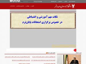 Islamic Azad University, Mahshahr Screenshot