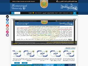 The University of Mustansiriyah Screenshot