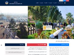 University of Babylon's Website Screenshot