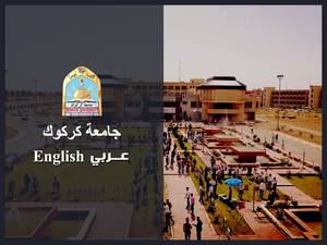 University of Kirkuk's Website Screenshot