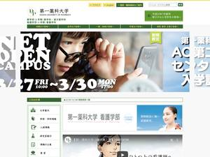 Daiichi University of Pharmacy's Website Screenshot