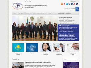 Karaganda State Medical University's Website Screenshot