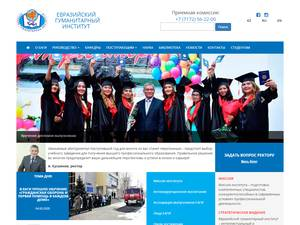 Eurasian Institute for the Humanities's Website Screenshot