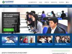 Kazakh University of Economics, Finance and International Trade's Website Screenshot
