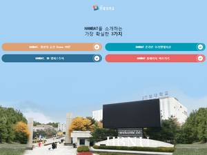 Hanbat National University's Website Screenshot