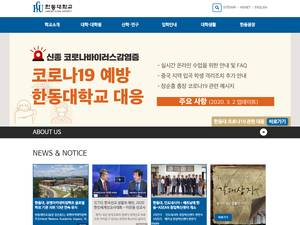 Handong Global University's Website Screenshot