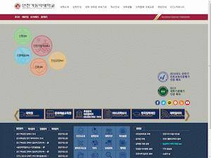 Incheon Catholic University's Website Screenshot