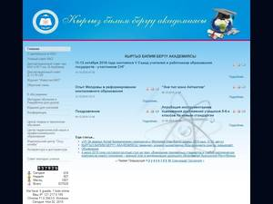 Academy of Education of Kyrgyzstan's Website Screenshot