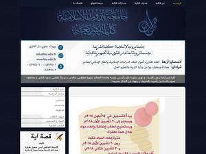 Beirut Islamic University's Website Screenshot