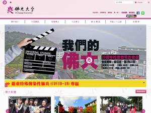 Fo Guang University's Website Screenshot