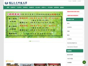 National Formosa University's Website Screenshot