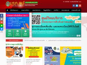 Lampang Rajabhat University Screenshot