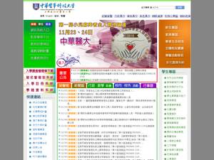 Chung Hwa University of Medical Technology's Website Screenshot