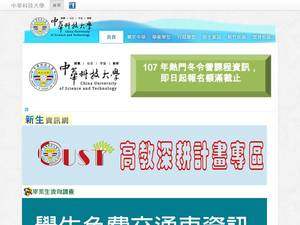 China University of Science and Technology's Website Screenshot