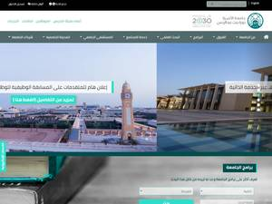 Princess Nora bint Abdulrahman University's Website Screenshot